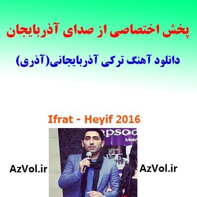 ایفرات - حییف
